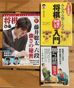 "Thumbnail of ""将棋の本3冊セット(バラ売り不可)"""