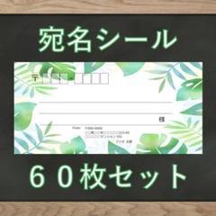 "Thumbnail of ""【即購入OK】宛名シール モンステラ柄 60枚"""