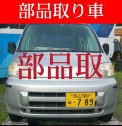 "Thumbnail of ""部品取車  JB1ライフ前期   【小物のみ販売】"""