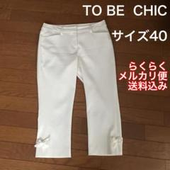 """Thumbnail of """"TO BE  CHIC クロップドパンツ サブリナパンツ 白 サイズ40"""""""