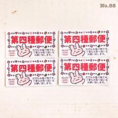 """Thumbnail of """"No.88♡【ハンドメイド♢120枚ケアシール】第四種郵便♢うさぎA♢サンキュー"""""""