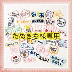 """Thumbnail of """"たぬきち様専用 お名前ワッペン 刺しゅう 刺繍"""""""