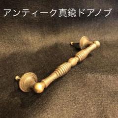 "Thumbnail of ""アンティーク真鍮ドアノブ"""