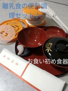 "Thumbnail of ""【お食い初め 100日祝 食器 離乳食 調理器具セット】"""