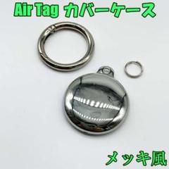 """Thumbnail of """"AirTag シリコンケース メッキ風 シルバー ゴム 落下防止"""""""
