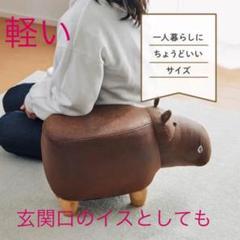 "Thumbnail of ""モチーフスツール「かば - Paul Jr.」 ブラウン"""