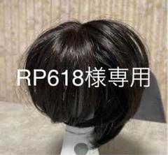 """Thumbnail of """"SP618様専用ページ レディースウイッグ"""""""
