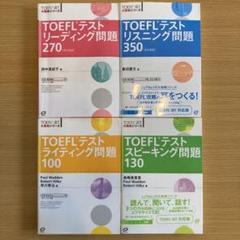 "Thumbnail of ""TOEFLテストリーディング問題270"""