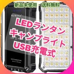 """Thumbnail of """"【はるゆう様専用】LED ランタン キャンプライト USB充電式"""""""