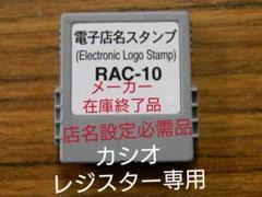 "Thumbnail of ""希少 生産中止品 カシオ レジスター 店名スタンプ RAC-10"""
