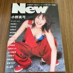 "Thumbnail of ""New  小野真弓"""