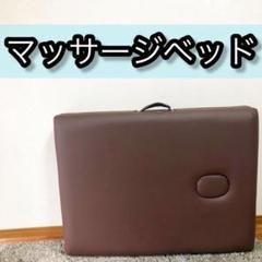 """Thumbnail of """"マッサージベッド チョコレート"""""""