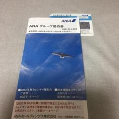 "Thumbnail of ""ANAの株主優待券"""