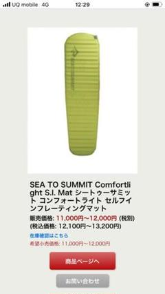 "Thumbnail of ""sea to summit comfort light si   サイズS"""