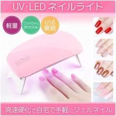 """Thumbnail of """"ネイルライト USB ネイルドライヤー  LED  UV ライト ジェルネイル"""""""