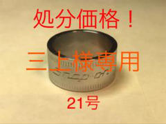 """Thumbnail of """"スナップオンリング指輪21号製作品snap-on"""""""