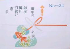 "Thumbnail of ""(お中元、御祝、御礼、内祝い、志など)のし[No-34]15枚"""
