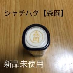 "Thumbnail of ""シャチハタ【森岡】"""