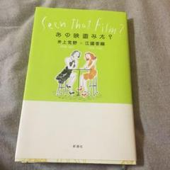 "Thumbnail of ""あの映画みた?"""