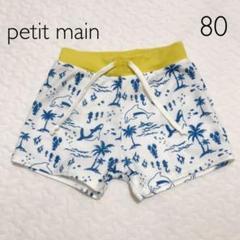 """Thumbnail of """"petit main 水着 ショートパンツ 男の子 80"""""""