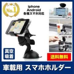 """Thumbnail of """"【大人気】スマホホルダー 車 吸盤 車載 スマホスタンド iPhone ホルダー"""""""
