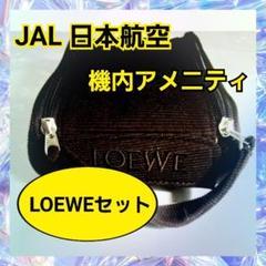 "Thumbnail of ""【匿名配送】JAL 日本航空 ファーストクラス アメニティセット"""