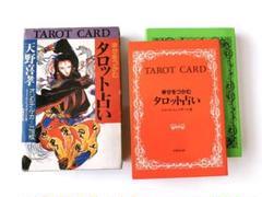 """Thumbnail of """"幸せをつかむタロット占い 天野喜孝 オリジナルカード78枚 TAROT CARD"""""""