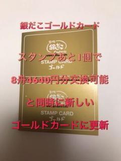 """Thumbnail of """"銀だこゴールドカード2枚 スタンプあと1個で8舟交換可と同時にゴールドカード更新"""""""
