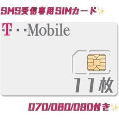 """Thumbnail of """"SMS受信専用プリペイドSIMカード VoLTE対応 マルチサイズSIM 11枚"""""""
