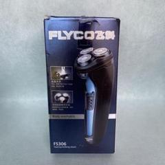 "Thumbnail of ""FLYCO   電気シェーバー  FS306      新品未使用品"""