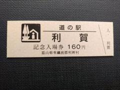 """Thumbnail of """"道の駅きっぷ(ピンク券)利賀"""""""
