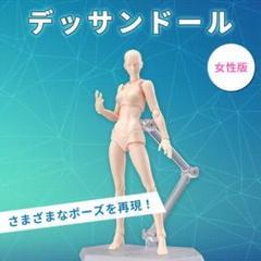 """Thumbnail of """"デッサンドール 女性 モデル 人形 フィギュア イラスト 漫画"""""""