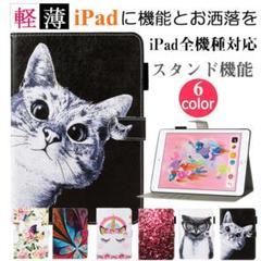 """Thumbnail of """"iPad ケース スタンド タブレット アイパッド カバー 薄い C0134"""""""