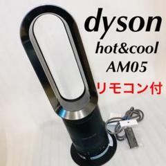 "Thumbnail of ""【リモコン付】dyson ダイソン hot&cool AM05"""