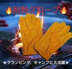 "Thumbnail of ""耐熱グローブ 牛革 耐熱手袋 BBQ DIY キャンプ 焚き火 アウトドア"""