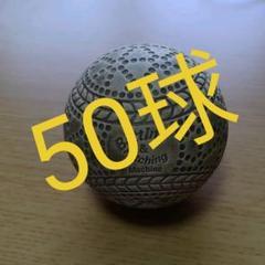 "Thumbnail of ""送料無料 野球  バッティングセンター使用済み軟式野球ボール中古50球5500円"""