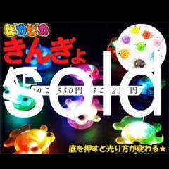 """Thumbnail of """"光る 浮かぶ 金魚 すくいあそび プール お風呂 お祭り 縁日"""""""