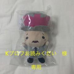 """Thumbnail of """"Hey!Say!JUMP マスコット けいとる(銀テ付き)【匿名配送】"""""""