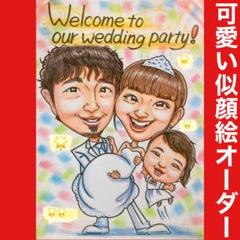 "Thumbnail of ""❤️似顔絵オーダー ❤️オーダーメイド❣️ウェルカムボード  結婚祝い 記念日 家族"""