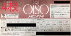 "Thumbnail of ""湘南 大磯ロングビーチ4枚 4名最大6800円引き"""