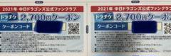 "Thumbnail of ""ドラチケクーポン 5400円分 中日ドラゴンズ"""