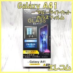 "Thumbnail of ""Galaxy A41 全面保護 ガラスフィルム ブルーライトカット"""