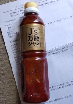 """Thumbnail of """"プロが選んだ J's 万能 ジャン 1本 レシピ(コピー)付き"""""""