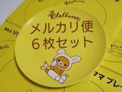 """Thumbnail of """"ローソン リラックマ プレート 6枚 セット"""""""