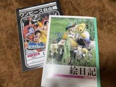 "Thumbnail of ""自由帳 絵日記 ノート"""