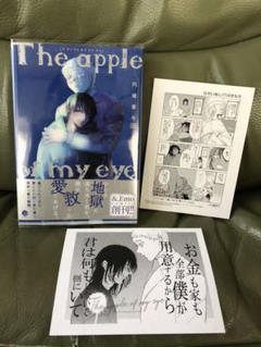 """Thumbnail of """"The apple of my eye"""""""