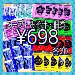 "Thumbnail of ""味噌汁・みそ汁20➕インスタントスープ20➕海苔の佃煮20 合計60袋"""