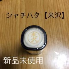 "Thumbnail of ""シャチハタ【米沢】"""