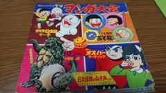 "Thumbnail of ""朝日ソノラマ Mシリーズ M-38 TVマンガ大会主題歌集 レコード"""