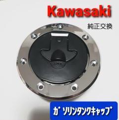 """Thumbnail of """"ガソリン タンクキャップ カワサキ Kawasaki バイク 純正交換"""""""